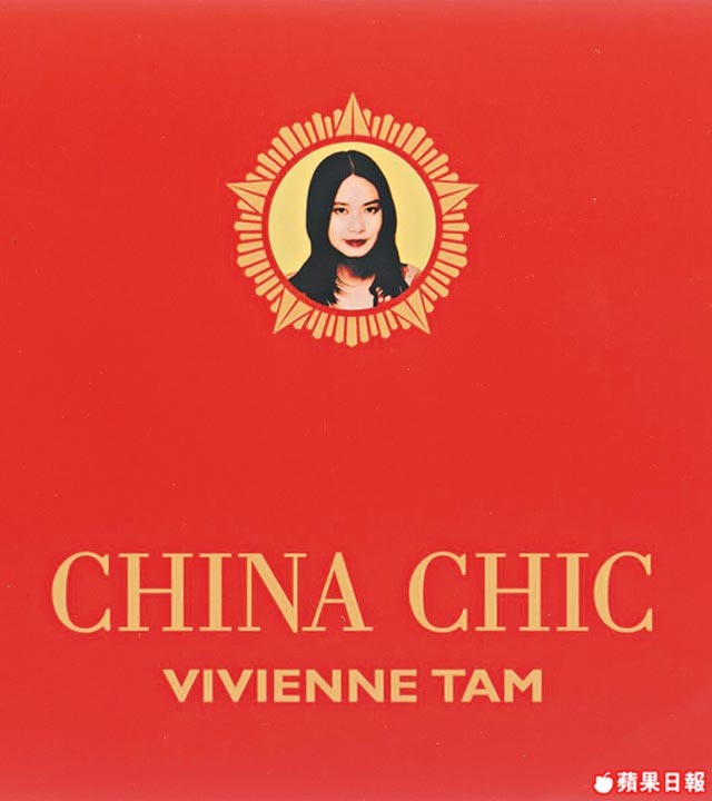 Tam's book, China Chic (First Edition)